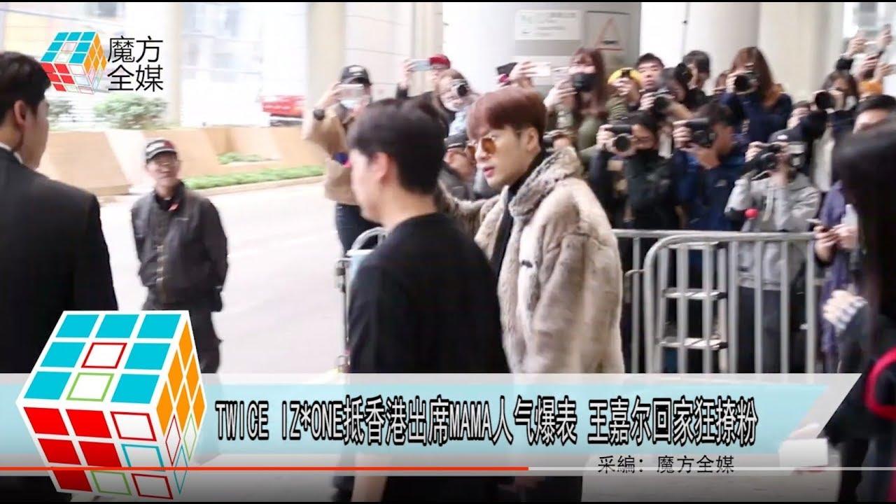 2018-12-13 TWICE IZ*ONE抵香港出席MAMA人氣爆表 王嘉爾回家狂撩粉 - YouTube