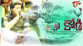Ko Ko Kodi | Telugu Comedy Short Film 2016 | Directed by Kalyan A | #TeluguShortfilms
