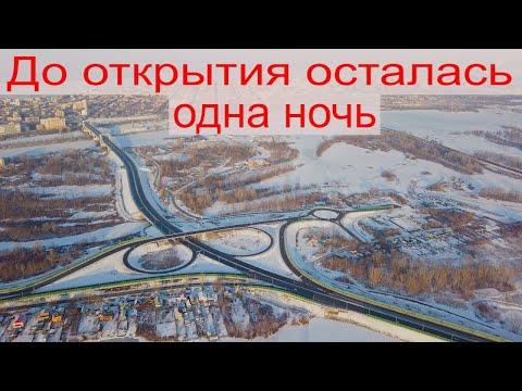 Фрунзенский мост в Самаре.Все готово к открытию.