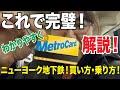 【ニューヨーク観光・旅行】地下鉄の乗り方、切符の買い方!