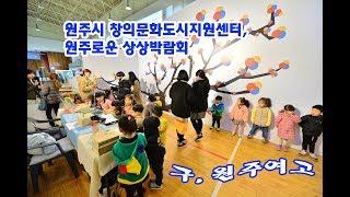 원주시 창의문화도시지원센터, 원주로운 상상박람회 성황리…