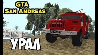 GTA San Andreas Урал Пожарная Машина МОДЫ (ural-next)