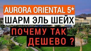 Aurora Oriental Resort 5 дешевый отдых в Египте Аврора Ориентал Резорт 5 Шарм эль шейх Обзор