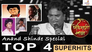 """Anand Shinde Superhits TOP-4 ""-Navin Popat Performance, Shinde Shahi Bana 2017  