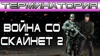 Терминатория - Война со Скайнет 2 [ОБЪЕКТ] terminator war skynet