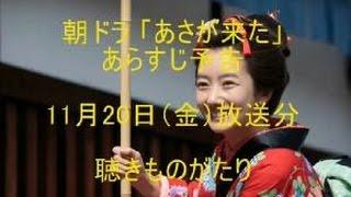 朝ドラ「あさが来た」あらすじ予告 11月20日(金)放送分-聴きものがた...