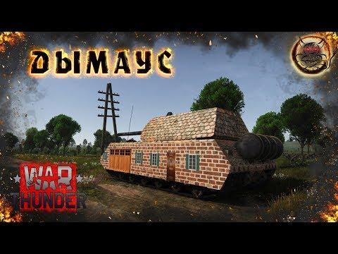 War Thunder - Маус на Дымах