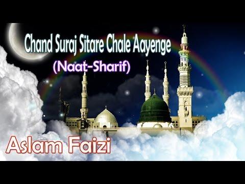 Chand Suraj Sitare Chale Aayenge || New Naat Sharif || Aslam Faizi [HD]