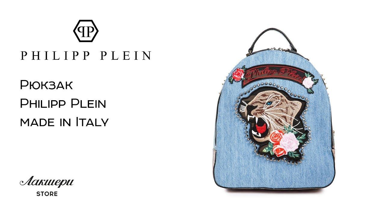 f00284381ed0 Женский рюкзак Serena от Philipp Plein, оригинал от известного бренда  review: ID 158652