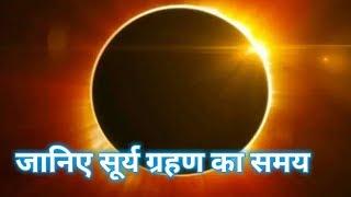 जानिए सूर्य ग्रहण का समय । timings solar eclipse 2017