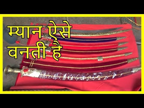 Indian Sword Cover Making : तलवार की म्यान ऐसे बनती है  Indian Sword Sheath / Scabbard
