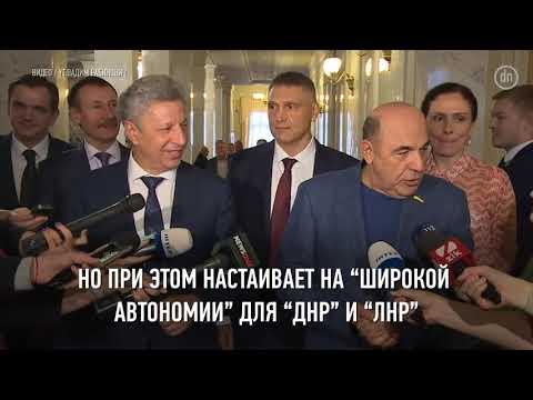 Особый статус Донбасса.