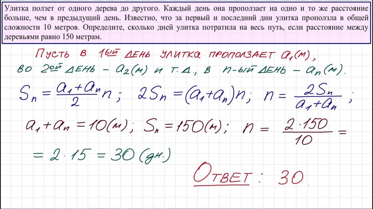 Текстовая задача из ЕГЭ и ОГЭ по математике