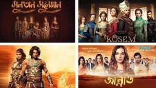 এখন থেকে অনুমতি ছাড়া আর সম্প্রচার করা যাবে না বিদেশি সিরিয়াল! | Bangla Dubbed Foreign Serials