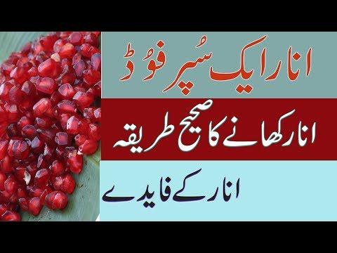 Pomegranate Health Benefits in urdu and hindi by dr naveed   anar ke fayde   انار کے فایدے