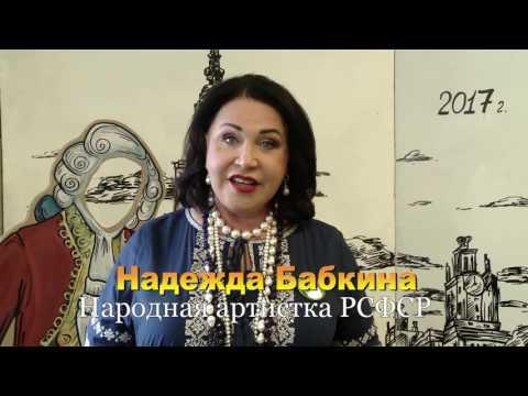 Народная артистка РСФСР Надежда Бабкина о Ломоносовской школе