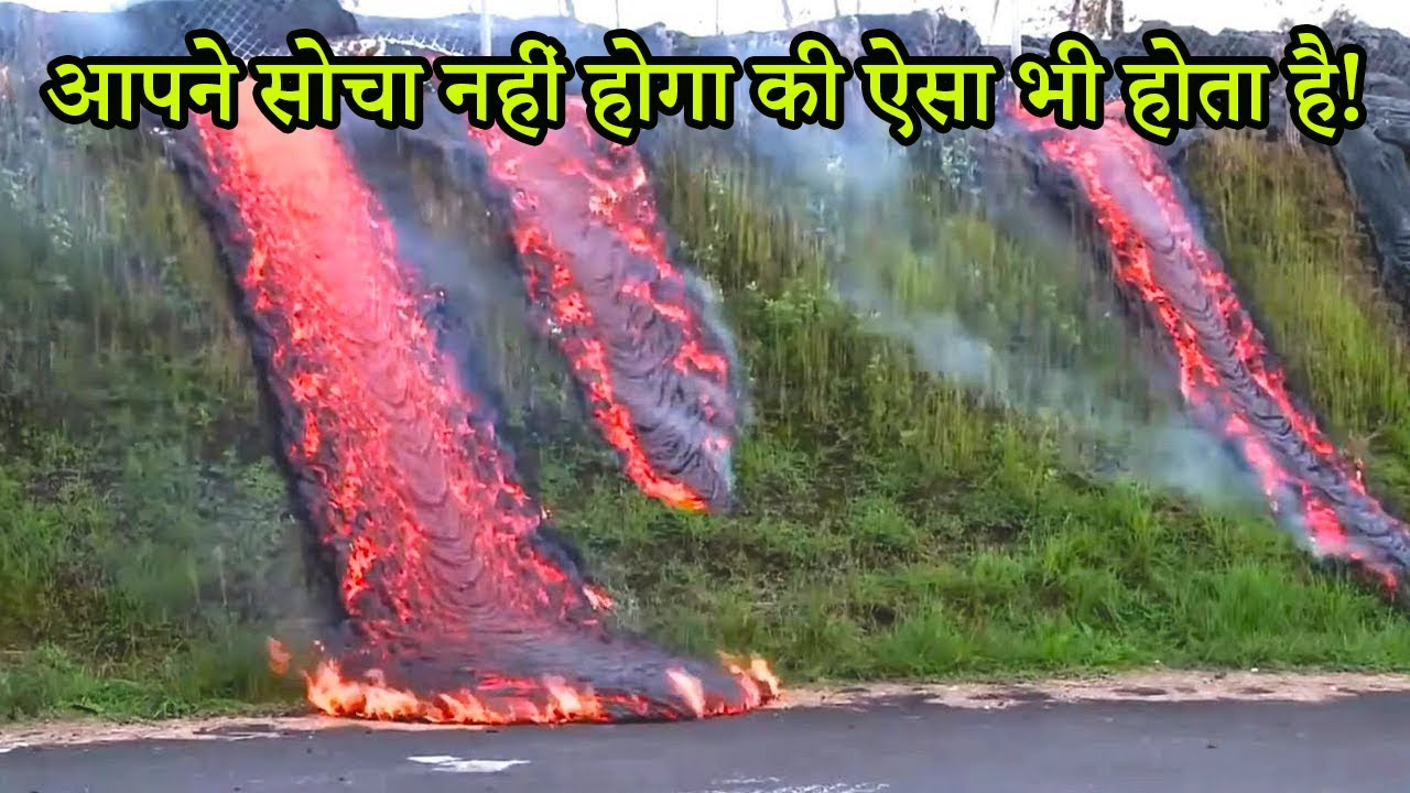 10 सबसे खतरनाक प्राकृतिक घटनाएँ | Most dangerous natural phenomenon on Earth