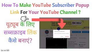 How To Make YouTube Subscriber Popup Link For Your YouTube Channel by Aisa Kya Hindi YouTube Channel