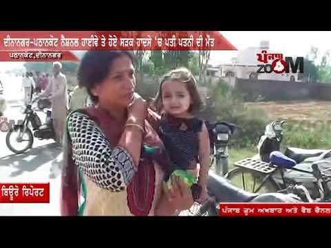 ਸੜਕ ਹਾਦਸੇ `ਚ ਪਤੀ ਪਤਨੀ ਦੀ ਮੌਤ,...  PunjabZoom Web Channel Chief Editor Jagnandan Gupta