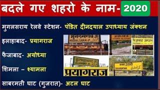 हाल ही बदले गए शहरों के नाम ।। recent city name change in india || किस शहर का क्या नाम रखा गया