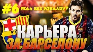 FIFA 16 ♛ КАРЬЕРА ♛ BARCELONA [#6] - ЭЛЬ-КЛАСИКО БЕЗ РОНАЛДУ?