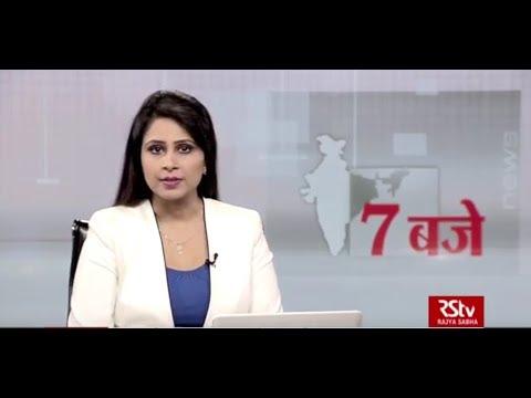Hindi News Bulletin | हिंदी समाचार बुलेटिन – August 21, 2019 (7 pm)