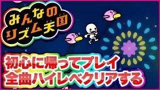【Wii】初心に帰ってみんなのリズム天国全曲ハイレベクリアまで実況プレイ!