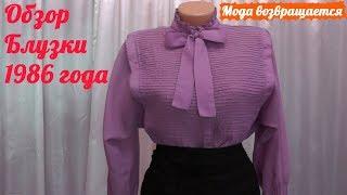 Обзор ретро блузки | Рекомендации по крою и пошиву