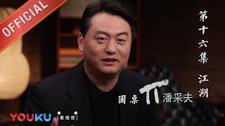 圆桌派 第16集 江湖 王朔 冯小刚 电影圈
