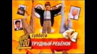 Трудный ребёнок (СТС, 19.10.2006) Кино в 21-00 на СТС. Анонс