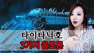 [토미] 타이타닉호 침몰 음모론ㅣ토요미스테리ㅣ디바제시카