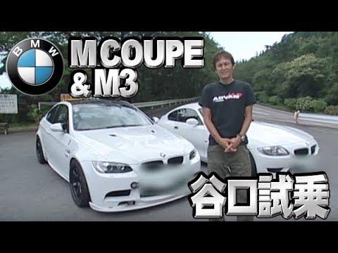 V OPT 175 ⑦ 谷口 BMW Mクーペ&M3試乗
