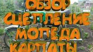 оБЗОР СЦЕПЛЕНИЕ МОПЕДА КАРПАТЫ