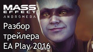 Разбор трейлера Mass Effect Andromeda EA Play 2016
