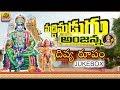 Anjanna Swamy Patalu | Anjaneya Swamy Devotional Songs Telugu | New Anjanna Bhakthi Patalu