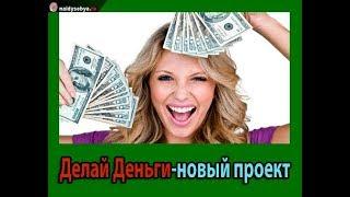 Отзыв о курсе Владимира Роменского $Новый вид заработка$ 150$ в день или 1000$ в неделю На русском с