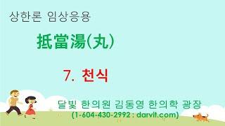 저당탕 7. 천식 상한론 임상응용 밴쿠버 달빛한의원 김…