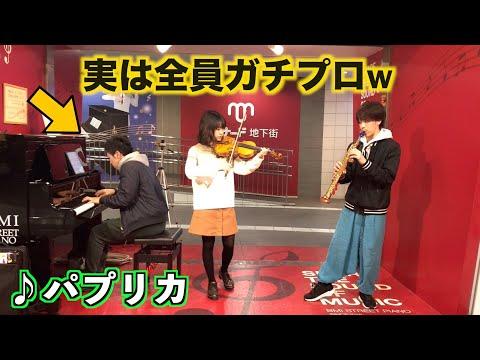 【ストリートピアノ】初対面のプロたちがパプリカを弾いた結果幸せな人が増えた/米津玄師