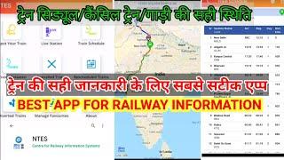 RAILWAY BEST APP | NTES| रेलवे की सबसे सटीक जानकारी वाला एप्लिकेशन | screenshot 1