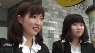 工学部編② 新入生インタビュー! 平成28年度静岡大学入学式