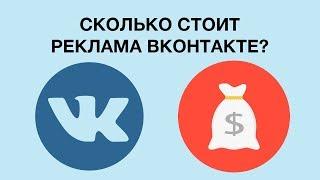 Сколько стоит реклама ВКонтакте?