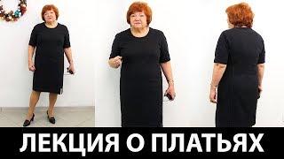 Лекция о платьях Какие линии кроя уменьшают фигуру? Как не создать лишний объем при раскрое платья?