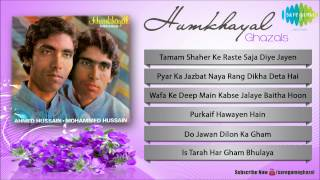 Humkhayal | Purkaif Hawayen Hain | Ghazal Songs Audio Jukebox| Ahmed Hussain, Mohammed Hussain