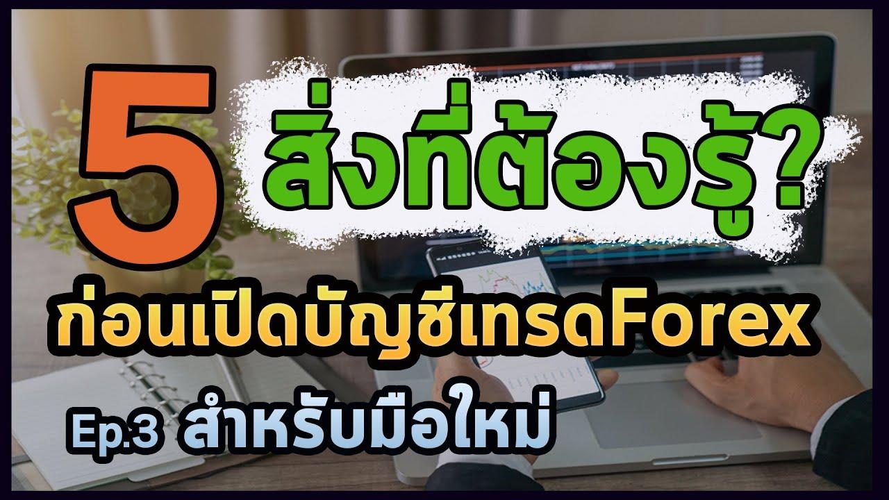 forex มือใหม่ 5 สิ่งที่ต้องรู้ ก่อนเปิดบัญชีเทรด forex | dudee forex