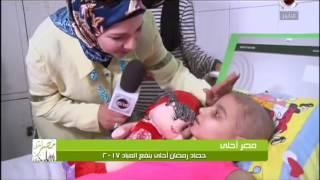 برنامج مصر احلى - حالة انسانية ترسم البسمه على وجوه الاطفال فى مستشفى الدمرداش