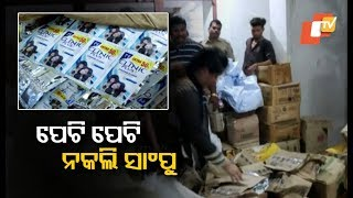 Fake Shampoos & Face Wash Seized During Raids In Bolangir