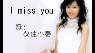 久住小春- I miss you.