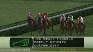 winning post ウイニングポスト7 2009 凱旋門賞