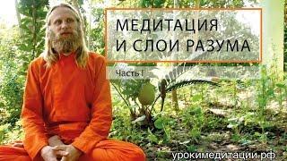 Медитация и Слои Разума. Лекция - 1