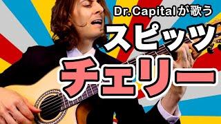 スピッツ の 「チェリー」Dr. Capital